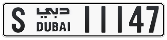 S 11147 - Plate numbers for sale in Dubai