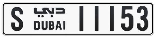 S 11153 - Plate numbers for sale in Dubai