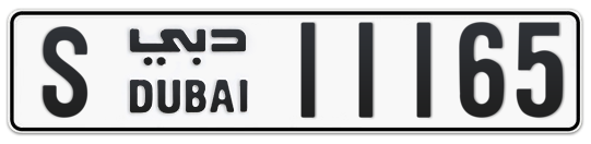 S 11165 - Plate numbers for sale in Dubai