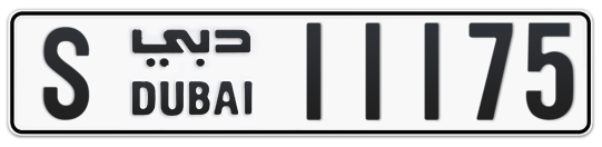 S 11175 - Plate numbers for sale in Dubai