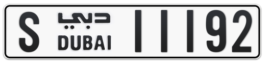 S 11192 - Plate numbers for sale in Dubai