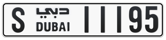 S 11195 - Plate numbers for sale in Dubai