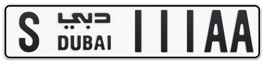 S 111AA - Plate numbers for sale in Dubai