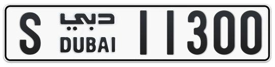 S 11300 - Plate numbers for sale in Dubai