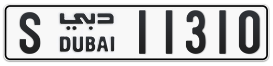 S 11310 - Plate numbers for sale in Dubai