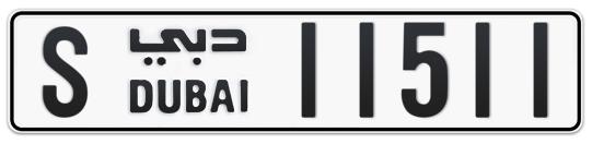 S 11511 - Plate numbers for sale in Dubai