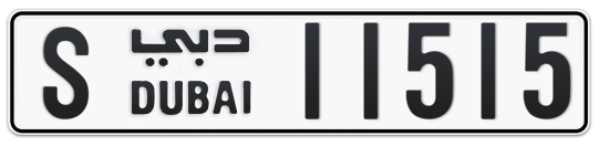 S 11515 - Plate numbers for sale in Dubai