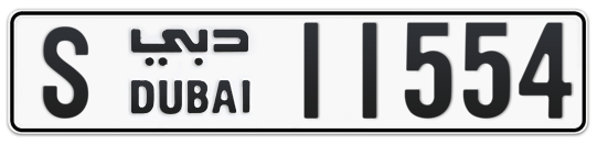 S 11554 - Plate numbers for sale in Dubai