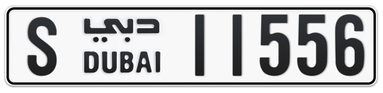 S 11556 - Plate numbers for sale in Dubai