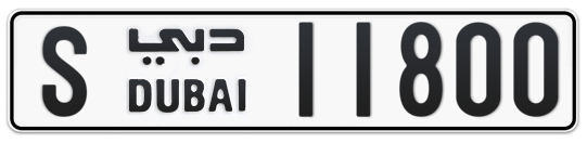 S 11800 - Plate numbers for sale in Dubai