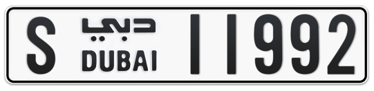 S 11992 - Plate numbers for sale in Dubai