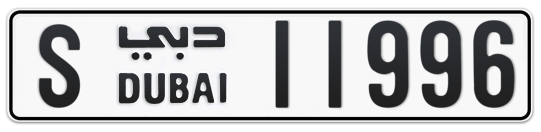 S 11996 - Plate numbers for sale in Dubai