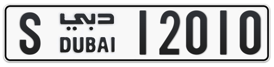 S 12010 - Plate numbers for sale in Dubai