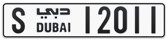 S 12011 - Plate numbers for sale in Dubai