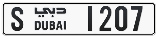 S 1207 - Plate numbers for sale in Dubai