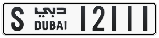 S 12111 - Plate numbers for sale in Dubai