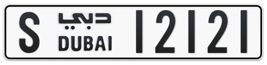S 12121 - Plate numbers for sale in Dubai