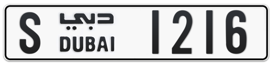 S 1216 - Plate numbers for sale in Dubai