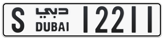 S 12211 - Plate numbers for sale in Dubai