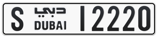 S 12220 - Plate numbers for sale in Dubai