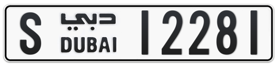 S 12281 - Plate numbers for sale in Dubai