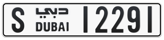 S 12291 - Plate numbers for sale in Dubai