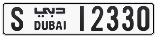 S 12330 - Plate numbers for sale in Dubai