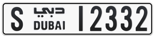 S 12332 - Plate numbers for sale in Dubai
