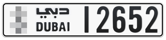 * 12652 - Plate numbers for sale in Dubai