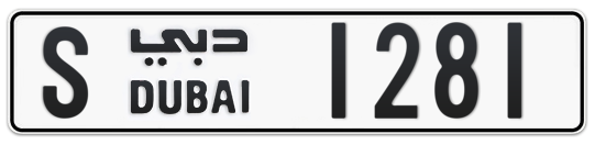 S 1281 - Plate numbers for sale in Dubai