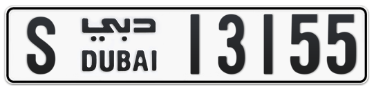S 13155 - Plate numbers for sale in Dubai