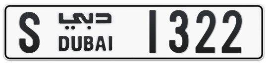 S 1322 - Plate numbers for sale in Dubai