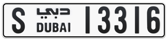 S 13316 - Plate numbers for sale in Dubai