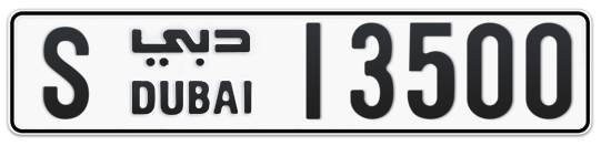 S 13500 - Plate numbers for sale in Dubai