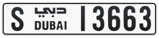 S 13663 - Plate numbers for sale in Dubai