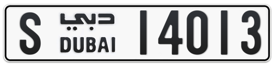 S 14013 - Plate numbers for sale in Dubai
