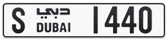 S 1440 - Plate numbers for sale in Dubai