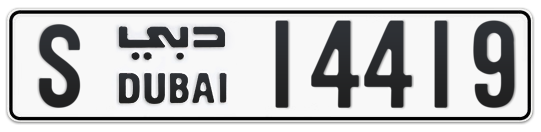S 14419 - Plate numbers for sale in Dubai