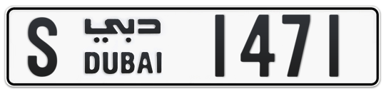 S 1471 - Plate numbers for sale in Dubai