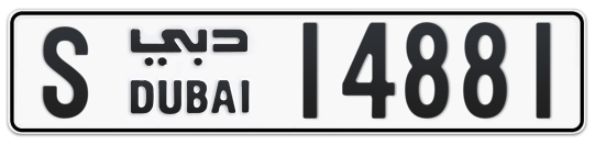 S 14881 - Plate numbers for sale in Dubai