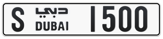 S 1500 - Plate numbers for sale in Dubai