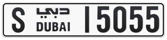 S 15055 - Plate numbers for sale in Dubai