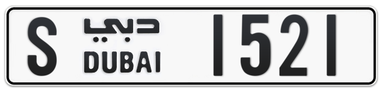 S 1521 - Plate numbers for sale in Dubai