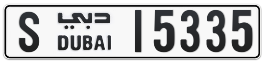 S 15335 - Plate numbers for sale in Dubai