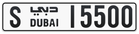 S 15500 - Plate numbers for sale in Dubai