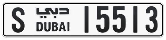 S 15513 - Plate numbers for sale in Dubai