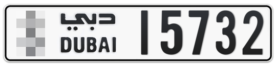 * 15732 - Plate numbers for sale in Dubai