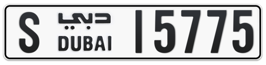 S 15775 - Plate numbers for sale in Dubai