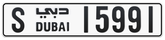 S 15991 - Plate numbers for sale in Dubai