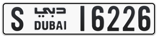 S 16226 - Plate numbers for sale in Dubai